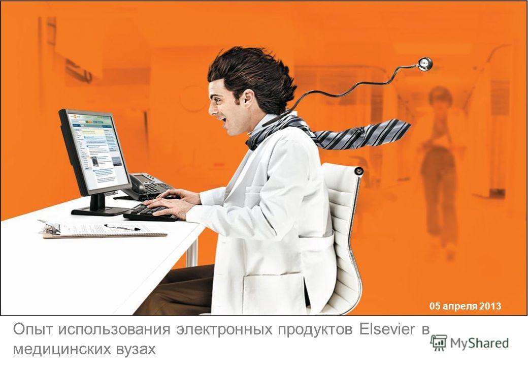 Опыт использования электронных продуктов Elsevier в медицинских вузах 05 апреля 2013