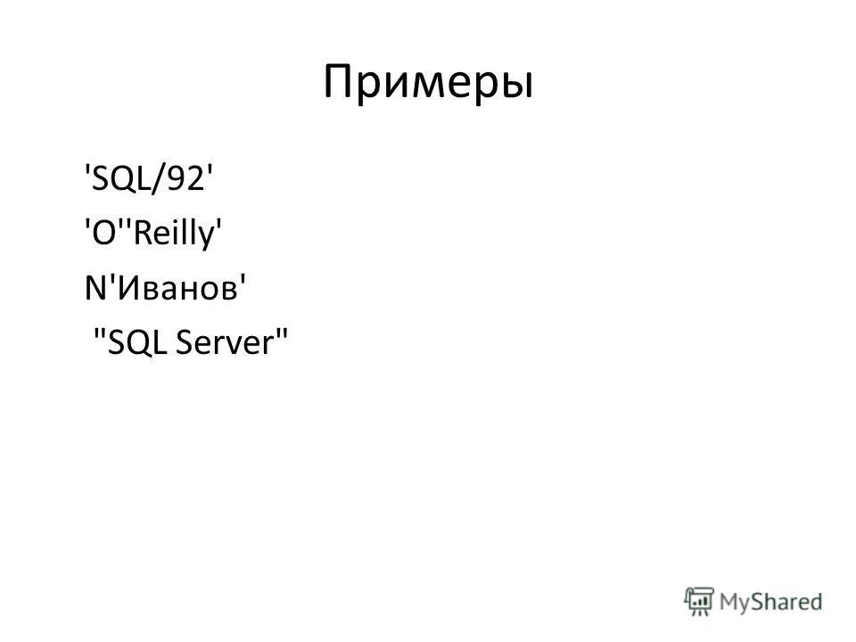 Примеры 'SQL/92' 'O''Reilly' N'Иванов' SQL Server