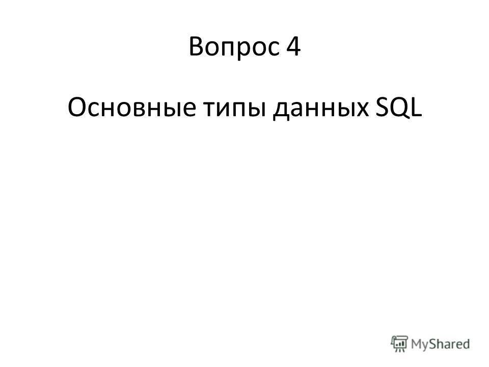 Вопрос 4 Основные типы данных SQL