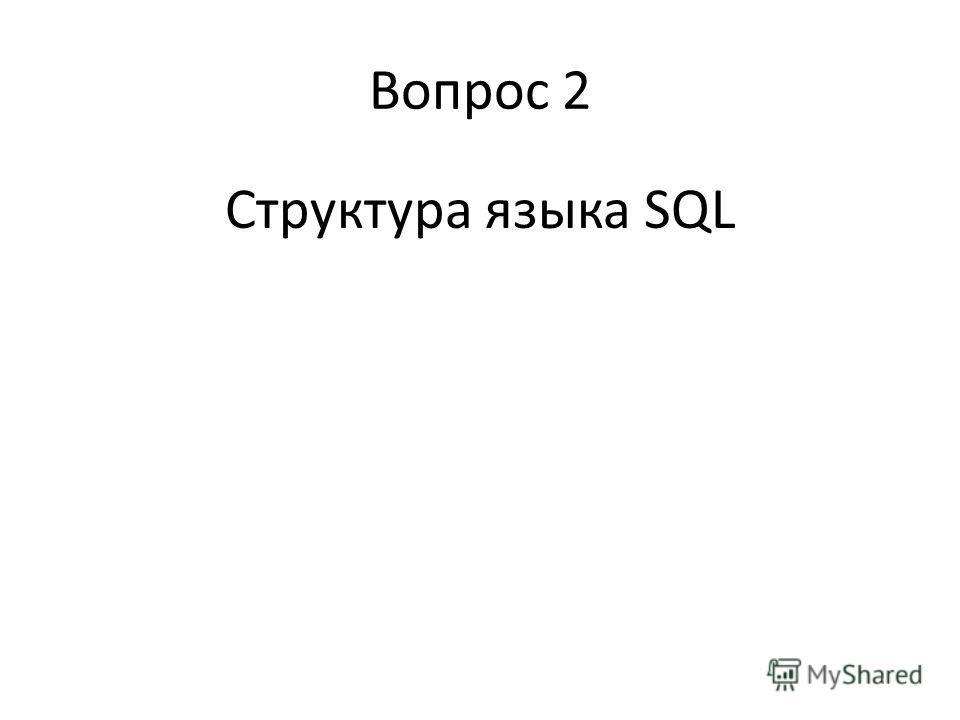 Вопрос 2 Структура языка SQL