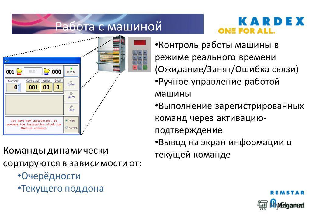 Работа с машиной Контроль работы машины в режиме реального времени (Ожидание/Занят/Ошибка связи) Ручное управление работой машины Выполнение зарегистрированных команд через активацию- подтверждение Вывод на экран информации о текущей команде Команды