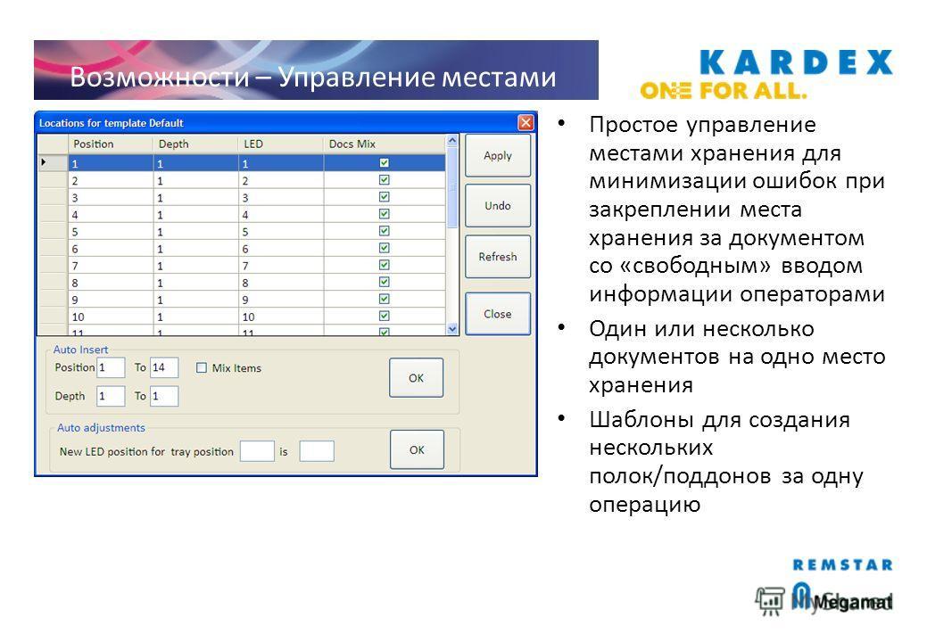 Простое управление местами хранения для минимизации ошибок при закреплении места хранения за документом со «свободным» вводом информации операторами Один или несколько документов на одно место хранения Шаблоны для создания нескольких полок/поддонов з