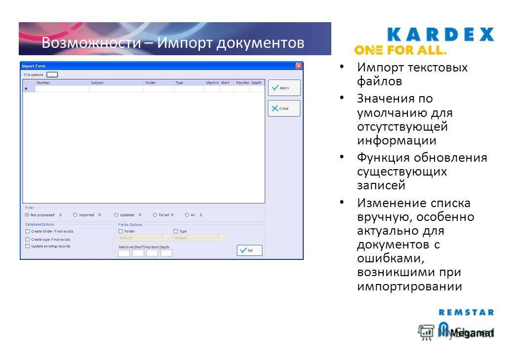 Импорт текстовых файлов Значения по умолчанию для отсутствующей информации Функция обновления существующих записей Изменение списка вручную, особенно актуально для документов с ошибками, возникшими при импортировании Возможности – Импорт документов