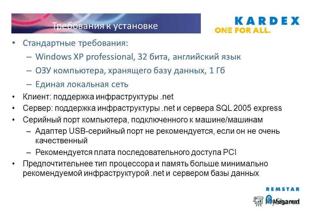 Стандартные требования: – Windows XP professional, 32 бита, английский язык – ОЗУ компьютера, хранящего базу данных, 1 Гб – Единая локальная сеть Клиент: поддержка инфраструктуры.net Сервер: поддержка инфраструктуры.net и сервера SQL 2005 express Сер
