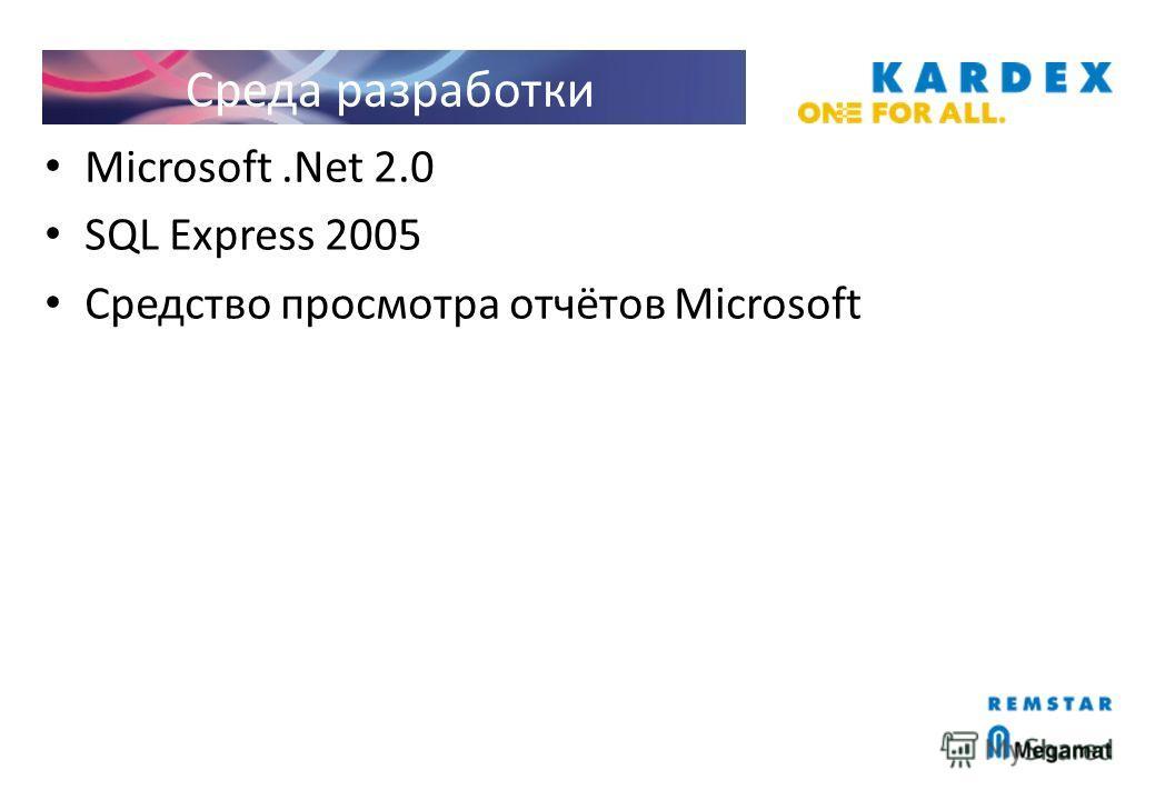 Microsoft.Net 2.0 SQL Express 2005 Средство просмотра отчётов Microsoft Среда разработки