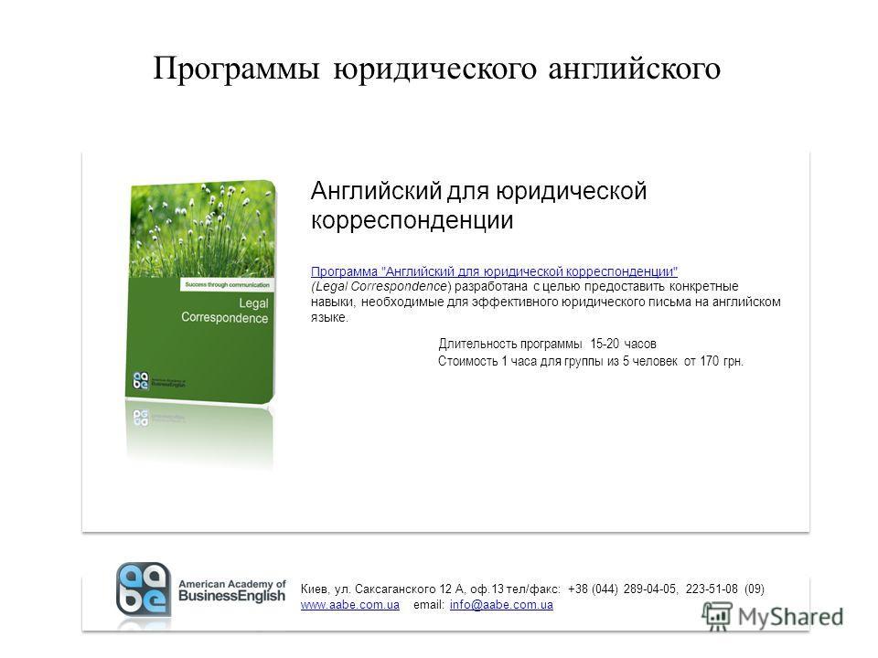 Программы юридического английского Английский для юридической корреспонденции Программа