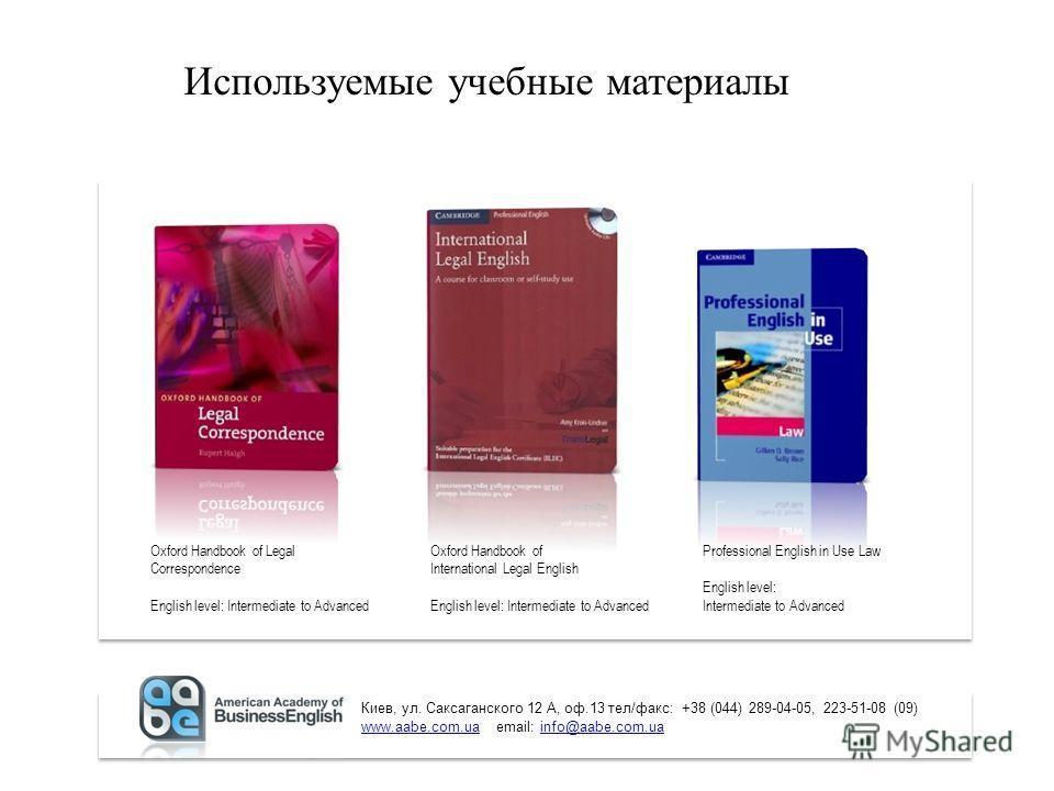 Используемые учебные материалы Киев, ул. Саксаганского 12 А, оф.13 тел/факс: +38 (044) 289-04-05, 223-51-08 (09) www.aabe.com.ua email: info@aabe.com.uawww.aabe.com.uainfo@aabe.com.ua Киев, ул. Саксаганского 12 А, оф.13 тел/факс: +38 (044) 289-04-05,