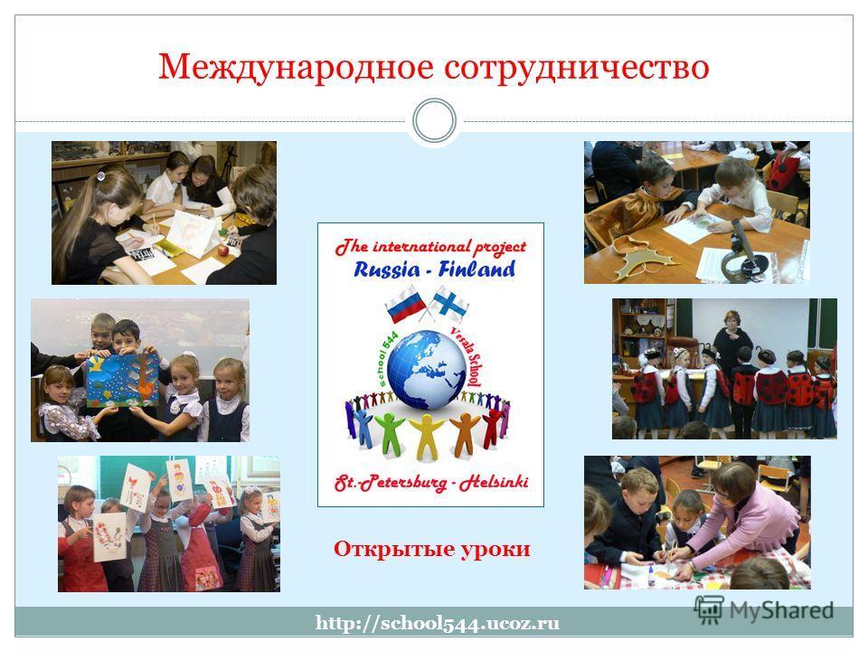 http://school544.ucoz.ru Международное сотрудничество Открытые уроки