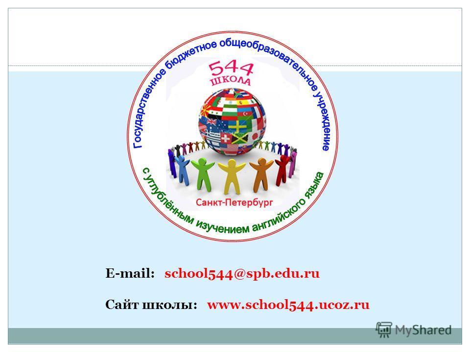 Е-mail: school544@spb.edu.ru Сайт школы: www.school544.ucoz.ru