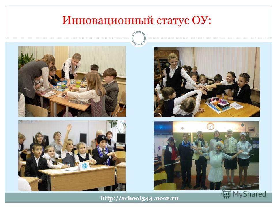 Инновационный статус ОУ: http://school544.ucoz.ru