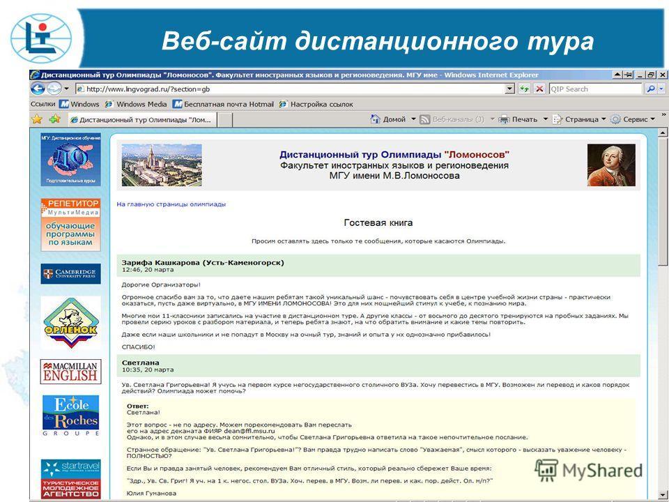Веб-сайт дистанционного тура