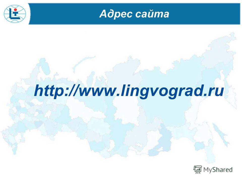 Адрес сайта http://www.lingvograd.ru