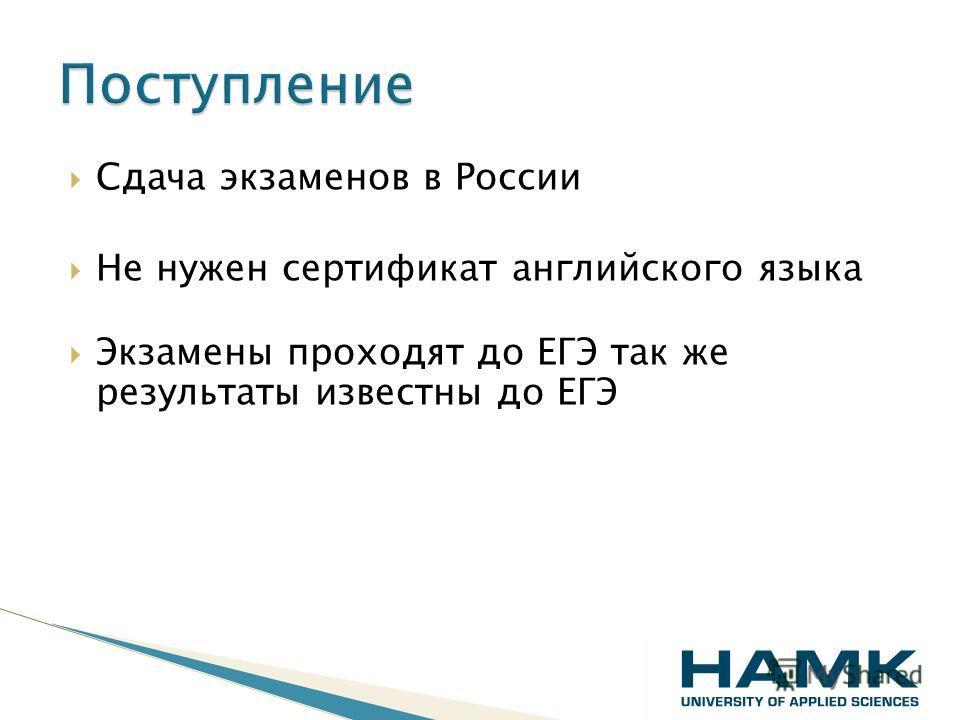 Сдача экзаменов в России Не нужен сертификат английского языка Экзамены проходят до ЕГЭ так же результаты известны до ЕГЭ
