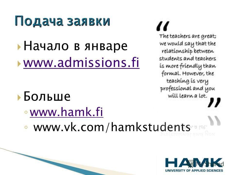 Начало в январе www.admissions.fi Больше www.hamk.fi www.vk.com/hamkstudents