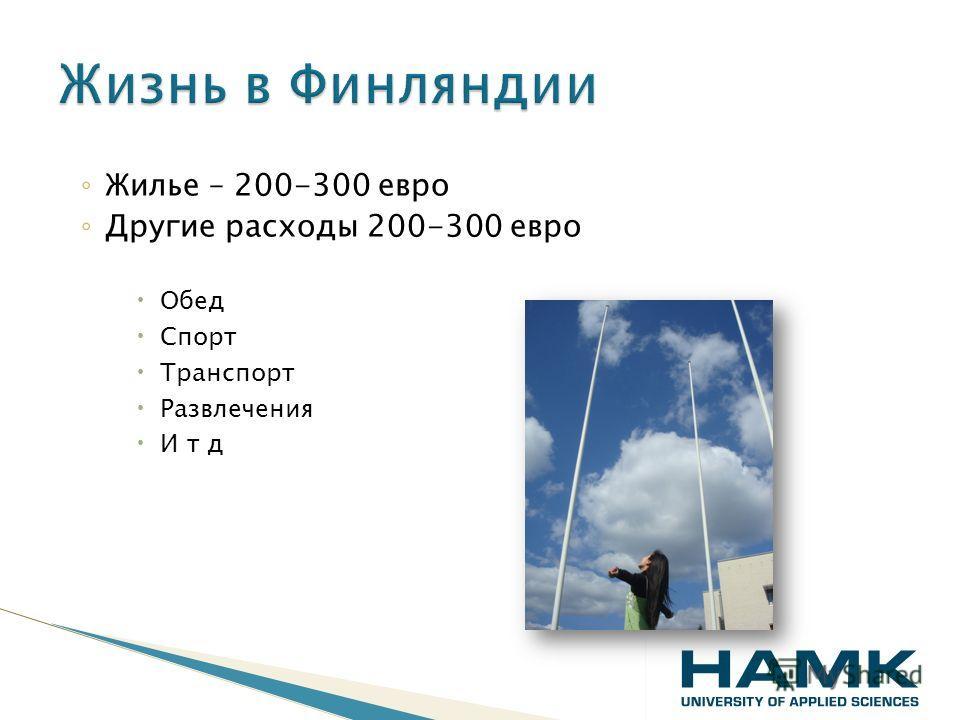 Жилье – 200-300 евро Другие расходы 200-300 евро Обед Спорт Транспорт Развлечения И т д
