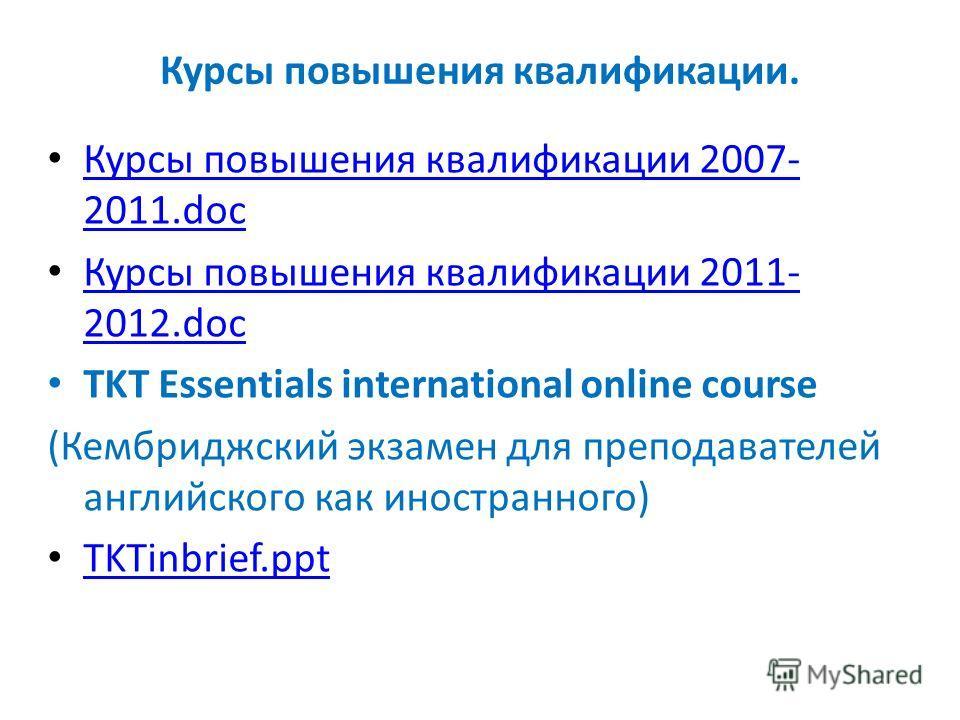 Курсы повышения квалификации. Курсы повышения квалификации 2007- 2011.doc Курсы повышения квалификации 2007- 2011.doc Курсы повышения квалификации 2011- 2012.doc Курсы повышения квалификации 2011- 2012.doc TKT Essentials international online course (