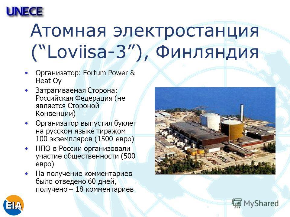 Атомная электростанция (Loviisa-3), Финляндия Организатор: Fortum Power & Heat Oy Затрагиваемая Сторона: Российская Федерация (не является Стороной Конвенции) Организатор выпустил буклет на русском языке тиражом 100 экземпляров (1500 евро) НПО в Росс