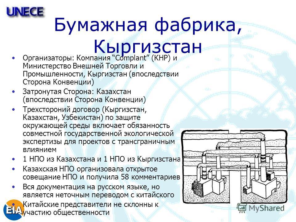 Бумажная фабрика, Кыргизстан Организаторы: Компания Complant (КНР) и Министерство Внешней Торговли и Промышленности, Кыргизстан (впоследствии Сторона Конвенции) Затронутая Сторона: Казахстан (впоследствии Сторона Конвенции) Трехстороний договор (Кырг
