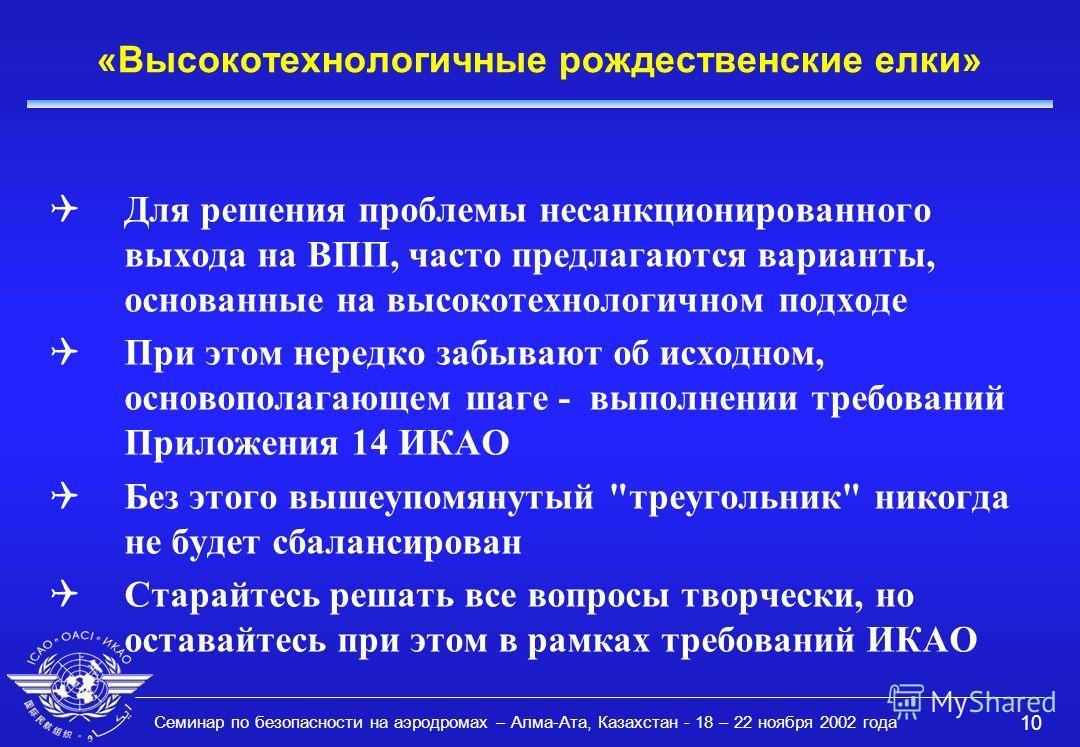 Семинар по безопасности на аэродромах – Алма-Ата, Казахстан - 18 – 22 ноября 2002 года 10 «Высокотехнологичные рождественские елки» QДля решения проблемы несанкционированного выхода на ВПП, часто предлагаются варианты, основанные на высокотехнологичн