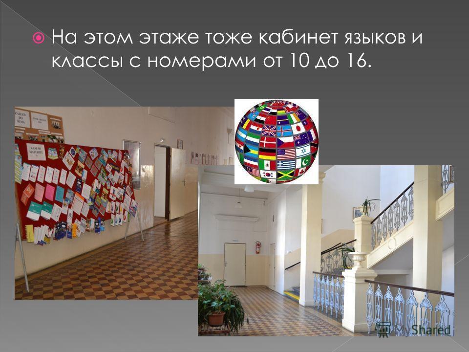 На этом этаже тоже кабинет языков и классы с номерами от 10 до 16.
