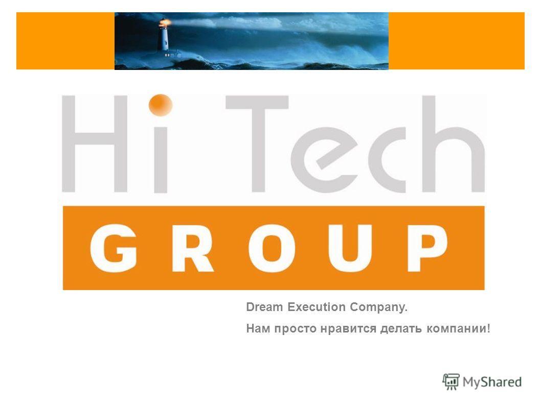 Dream Execution Company. Нам просто нравится делать компании!