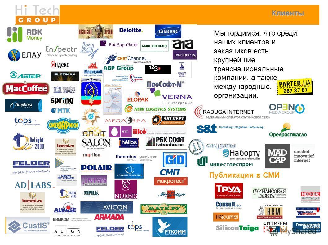 Клиенты Мы гордимся, что среди наших клиентов и заказчиков есть крупнейшие транснациональные компании, а также международные. организации. Публикации в СМИ