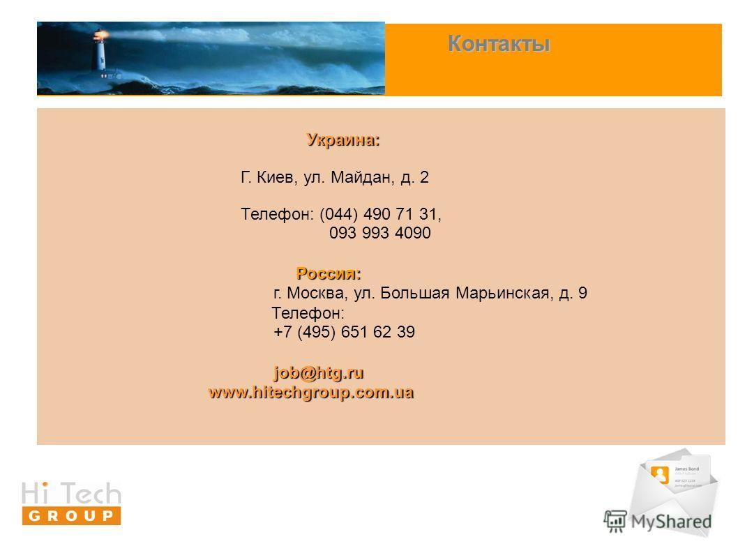 Украина: Г. Киев, ул. Майдан, д. 2 Телефон: (044) 490 71 31, 093 993 4090 Россия: Россия: г. Москва, ул. Большая Марьинская, д. 9 Телефон: +7 (495) 651 62 39job@htg.ruwww.hitechgroup.com.ua Контакты