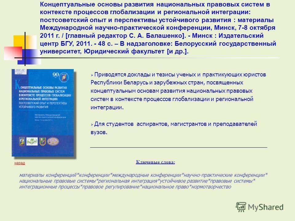 Приводятся доклады и тезисы ученых и практикующих юристов Республики Беларусь и зарубежных стран, посвященных концептуальным основам развития национальных правовых систем в контексте процессов глобализации и региональной интеграции. Для студентов асп