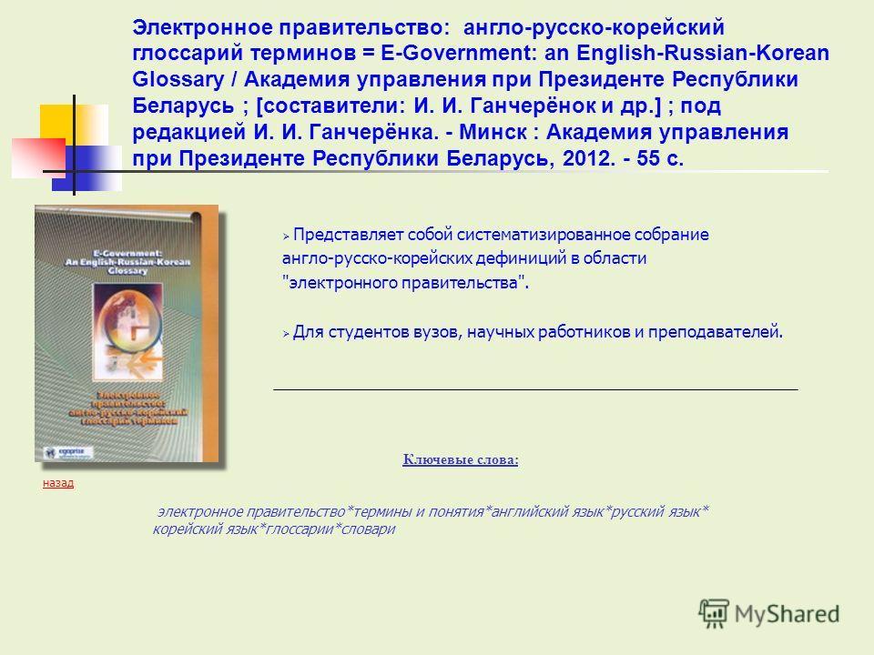 Представляет собой систематизированное собрание англо-русско-корейских дефиниций в области