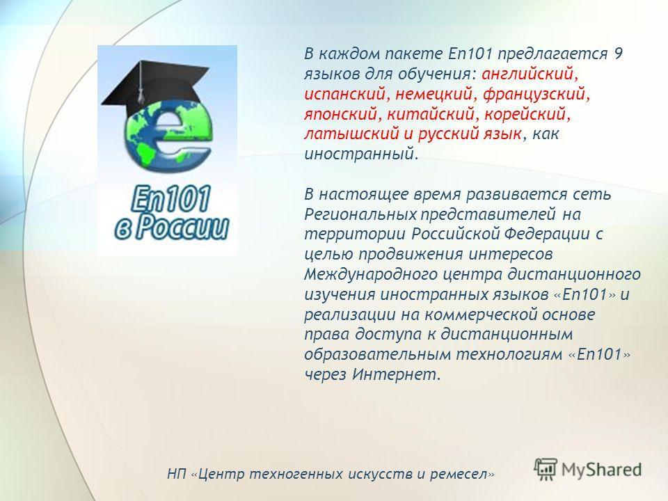В каждом пакете En101 предлагается 9 языков для обучения: английский, испанский, немецкий, французский, японский, китайский, корейский, латышский и русский язык, как иностранный. В настоящее время развивается сеть Региональных представителей на терри