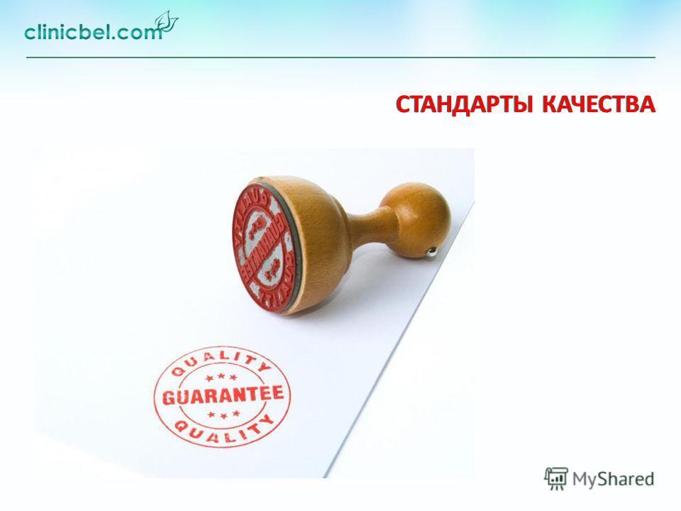 СТАНДАРТЫ КАЧЕСТВА