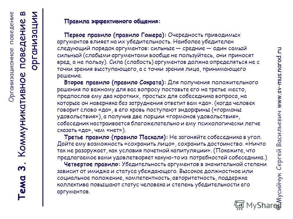 Организационное поведение © Мусийчук Сергей Васильевич www.sv-mus.narod.ru Правила эффективного общения: Первое правило (правило Гомера): Очередность приводимых аргументов влияет на их убедительность. Наиболее убедителен следующий порядок аргументов: