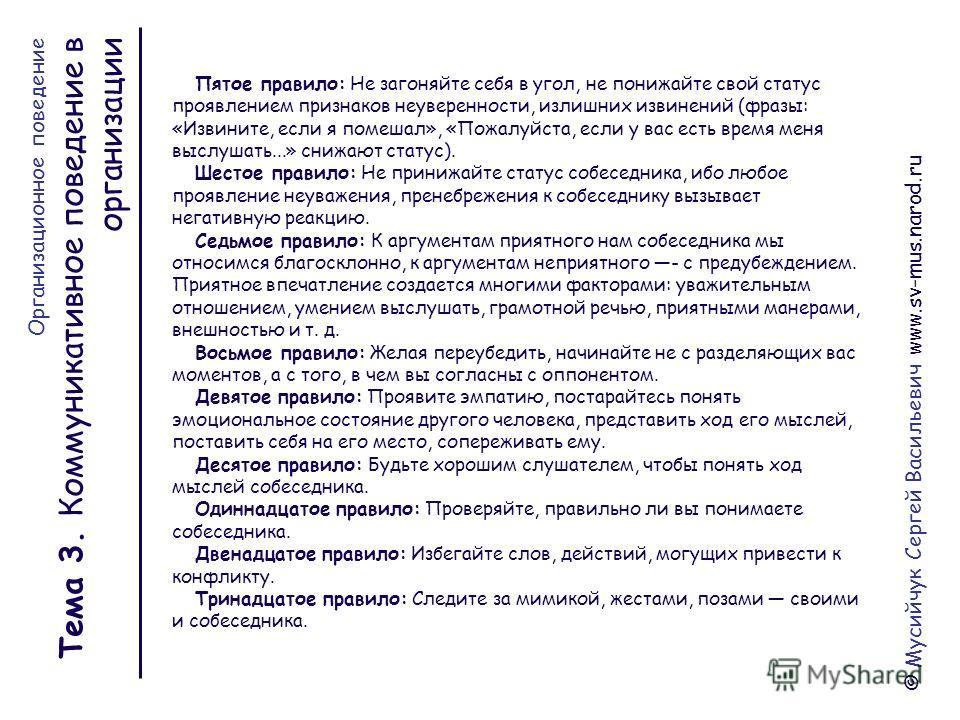 Организационное поведение © Мусийчук Сергей Васильевич www.sv-mus.narod.ru Пятое правило: Не загоняйте себя в угол, не понижайте свой статус проявлением признаков неуверенности, излишних извинений (фразы: «Извините, если я помешал», «Пожалуйста, если