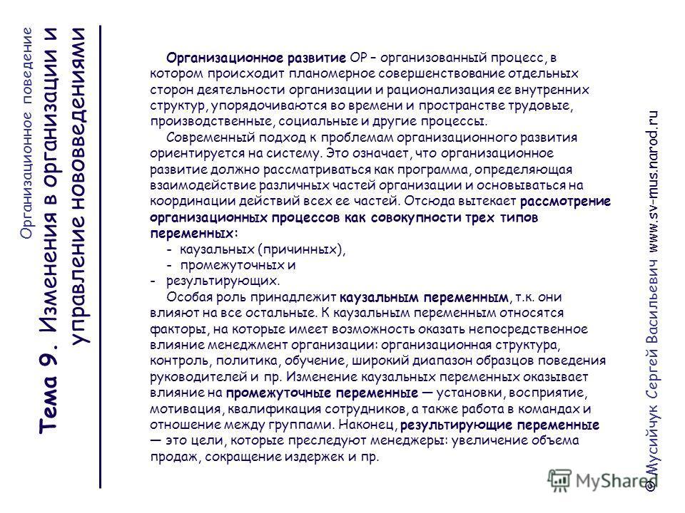 © Мусийчук Сергей Васильевич www.sv-mus.narod.ru Тема 9. Изменения в организации и управление нововведениями Организационное развитие ОР – организованный процесс, в котором происходит планомерное совершенствование отдельных сторон деятельности органи