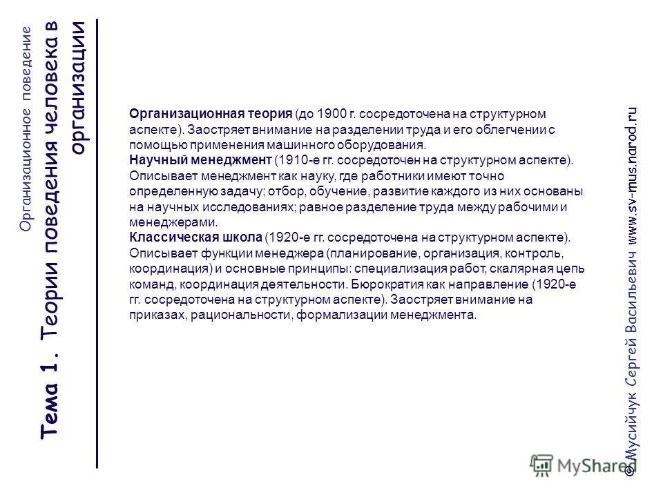 Организационное поведение © Мусийчук Сергей Васильевич www.sv-mus.narod.ru Организационная теория (до 1900 г. сосредоточена на структурном аспекте). Заостряет внимание на разделении труда и его облегчении с помощью применения машинного оборудования.