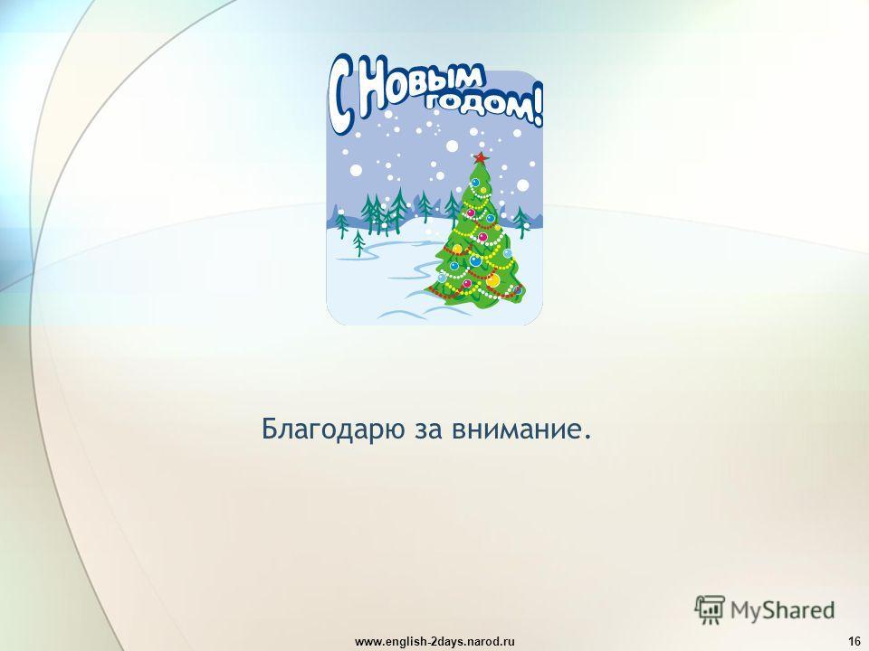 www.english-2days.narod.ru16 Благодарю за внимание.