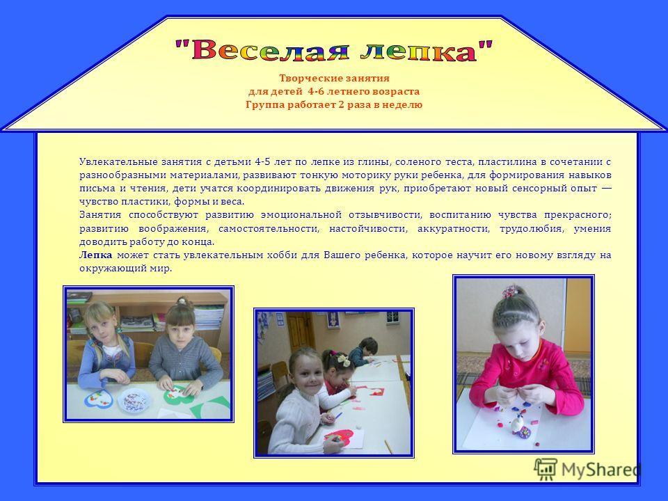 Увлекательные занятия с детьми 4-5 лет по лепке из глины, соленого теста, пластилина в сочетании с разнообразными материалами, развивают тонкую моторику руки ребенка, для формирования навыков письма и чтения, дети учатся координировать движения рук,