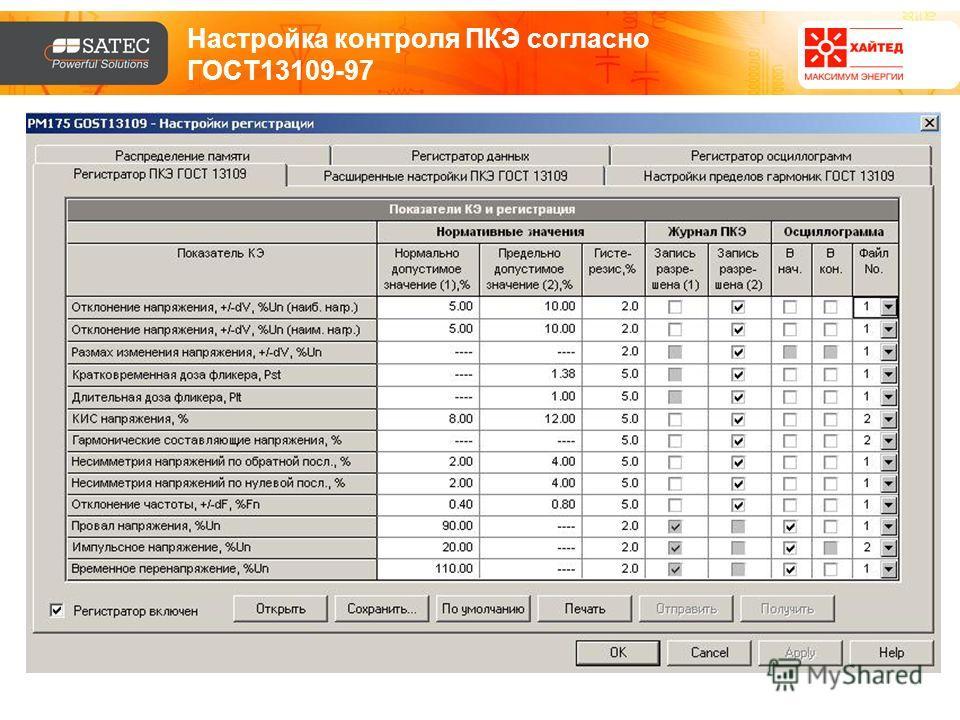 Настройка контроля ПКЭ согласно ГОСТ13109-97