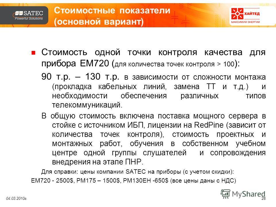 Стоимостные показатели (основной вариант) Стоимость одной точки контроля качества для прибора EM720 ( для количества точек контроля > 100 ): 90 т.р. – 130 т.р. в зависимости от сложности монтажа (прокладка кабельных линий, замена ТТ и т.д.) и необход