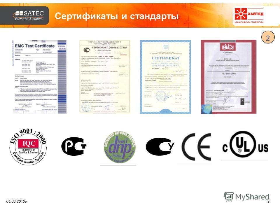 Сертификаты и стандарты 04.03.2010г.9 2