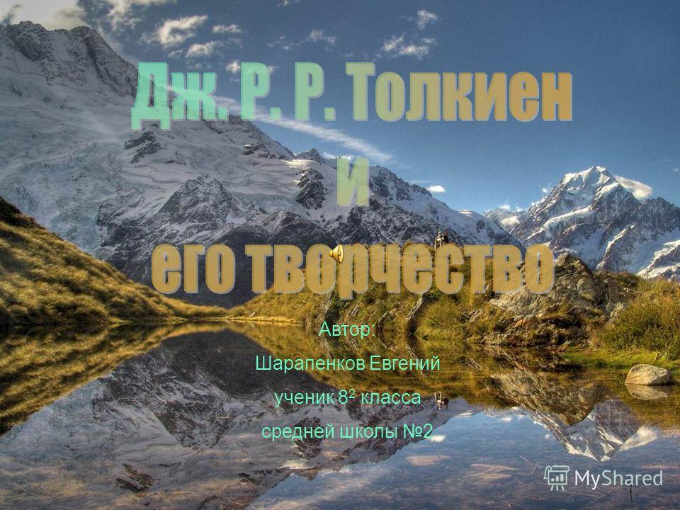 Автор: Шарапенков Евгений ученик 8 2 класса средней школы 2