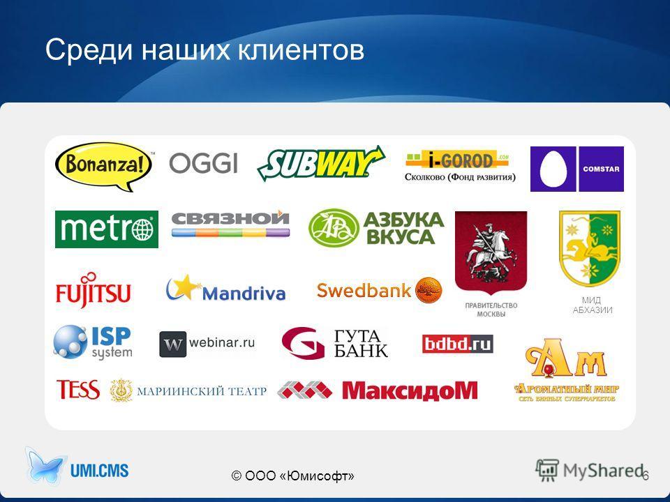 © ООО «Юмисофт» Среди наших клиентов 6 МИД АБХАЗИИ