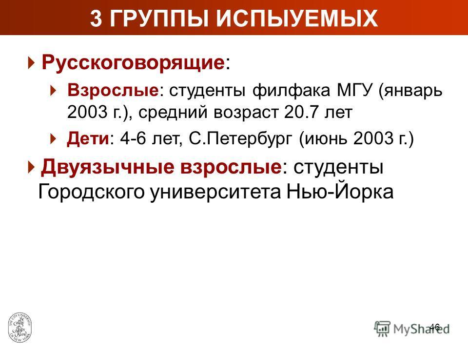 45 РУССКИЙ ВАРИАНТ