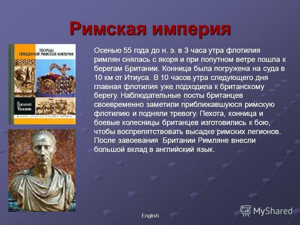 English Римская империя Осенью 55 года до н. э. в 3 часа утра флотилия римлян снялась с якоря и при попутном ветре пошла к берегам Британии. Конница б