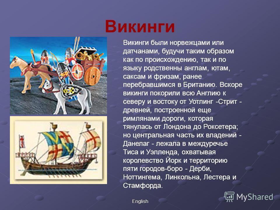 English Викинги Викинги были норвежцами или датчанами, будучи таким образом как по происхождению, так и по языку родственны англам, ютам, саксам и фри