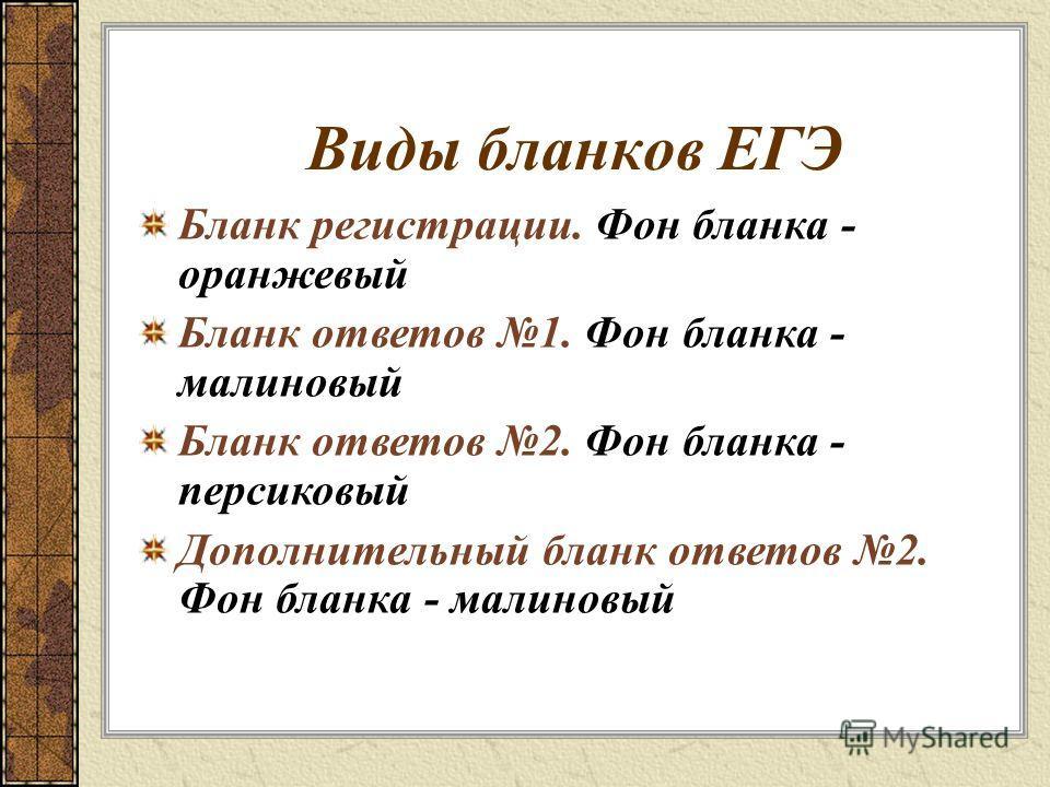 Виды бланков ЕГЭ Бланк регистрации. Фон бланка - оранжевый Бланк ответов 1. Фон бланка - малиновый Бланк ответов 2. Фон бланка - персиковый Дополнительный бланк ответов 2. Фон бланка - малиновый