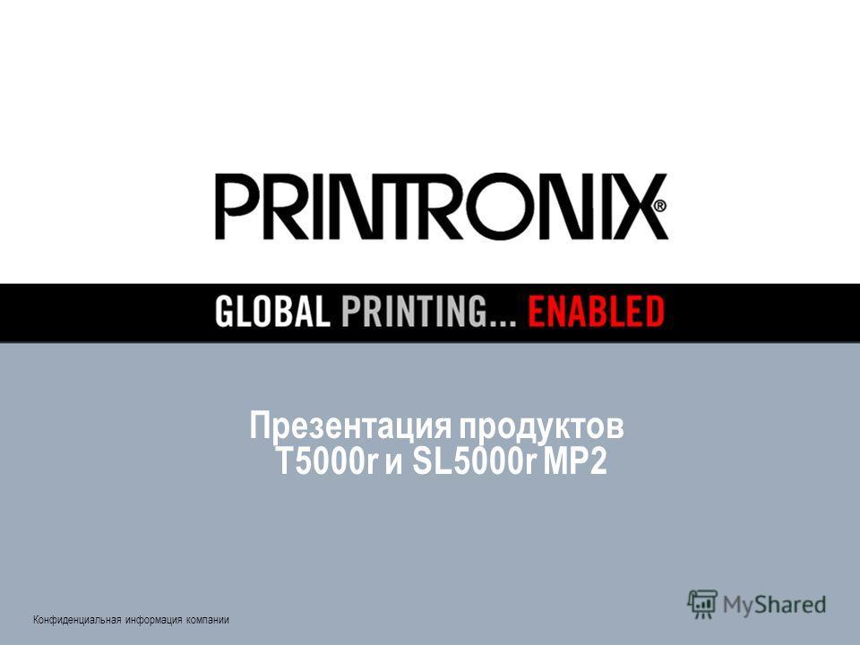 Конфиденциальная информация компании Презентация продуктов T5000r и SL5000r MP2