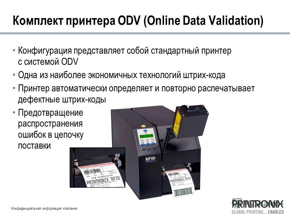 Конфиденциальная информация компании Комплект принтера ODV (Online Data Validation) Конфигурация представляет собой стандартный принтер с системой ODV Одна из наиболее экономичных технологий штрих-кода Принтер автоматически определяет и повторно расп