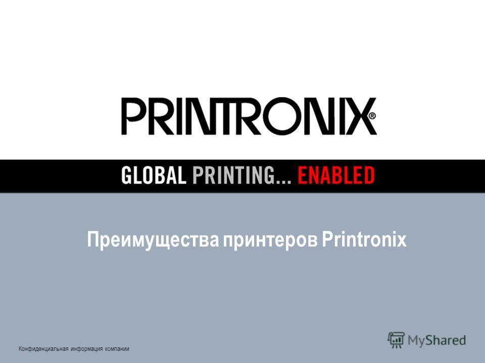 Конфиденциальная информация компании Преимущества принтеров Printronix