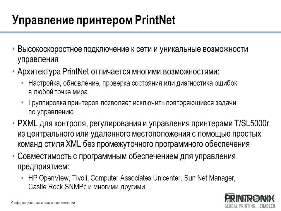 Конфиденциальная информация компании Управление принтером PrintNet Высокоскоростное подключение к сети и уникальные возможности управления Архитектура PrintNet отличается многими возможностями: Настройка, обновление, проверка состояния или диагностик